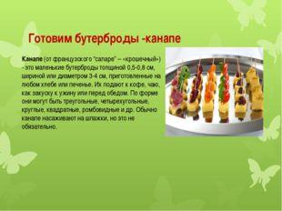 """Готовим бутерброды -канапе Канапе(от французского """"canape"""" – «крошечный») -"""