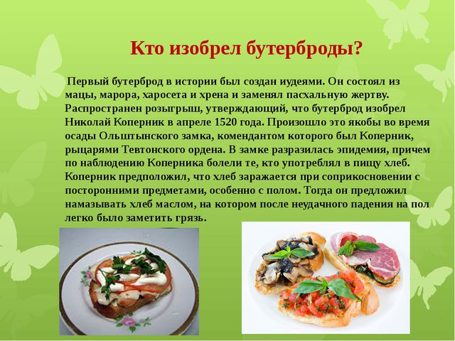 Кто изобрел бутерброды? Первый бутерброд в истории был создан иудеями. Он сос...