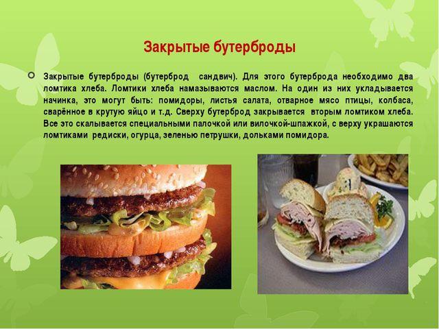 Закрытые бутерброды Закрытые бутерброды (бутерброд сандвич). Для этого бутерб...