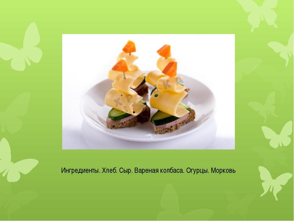 Ингредиенты. Хлеб. Сыр. Вареная колбаса. Огурцы. Морковь