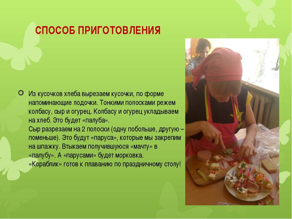 СПОСОБ ПРИГОТОВЛЕНИЯ Из кусочков хлеба вырезаем кусочки, по форме напоминающи...