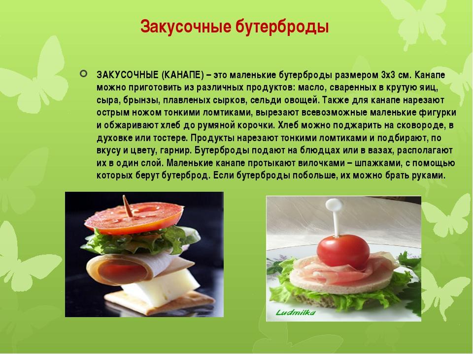 Закусочные бутерброды ЗАКУСОЧНЫЕ (КАНАПЕ) – это маленькие бутерброды размером...