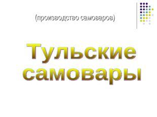 (производство самоваров)