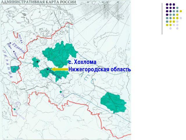 с. Хохлома Нижегородская область