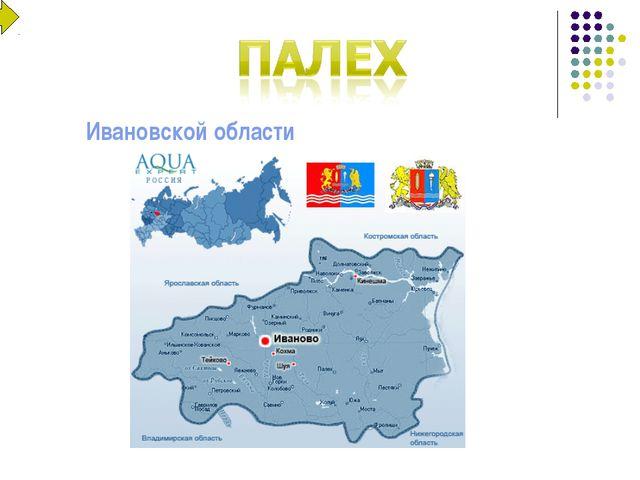 Па́лех— посёлок городского типа, Ивановской области