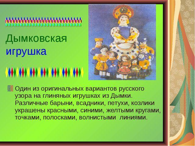 Дымковская игрушка Один из оригинальных вариантов русского узора на глиняных...