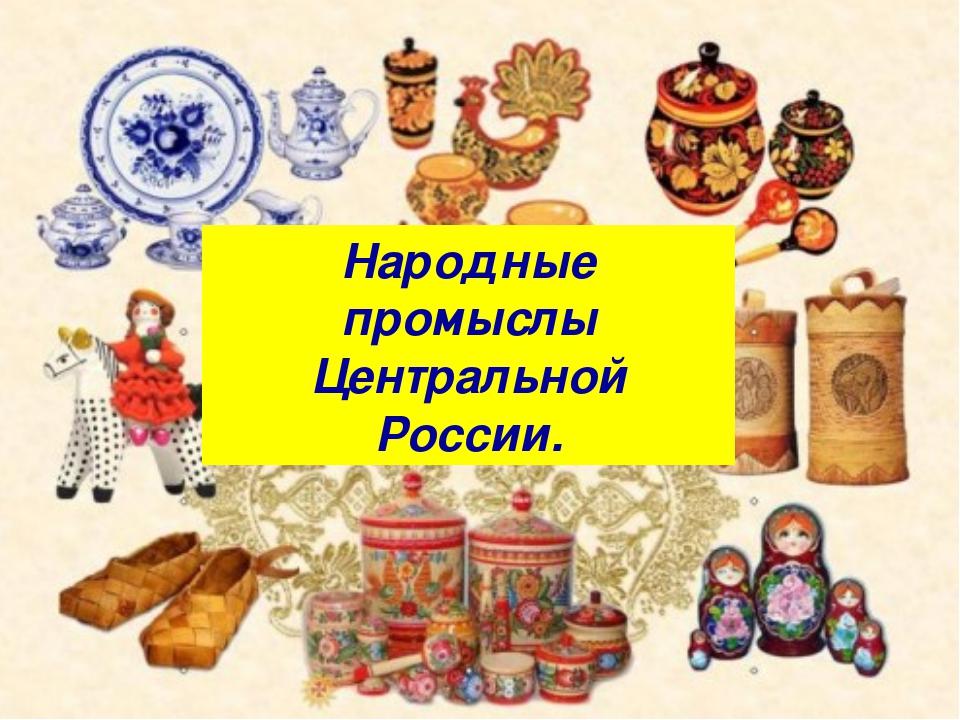 Народные промыслы Центральной России.