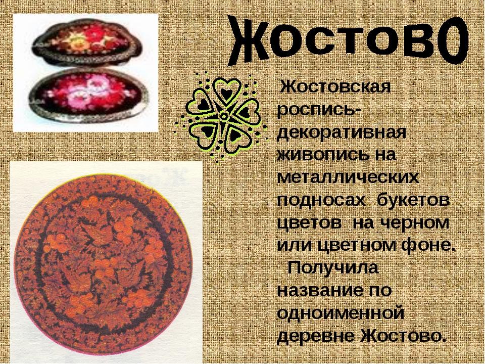 Жостовская роспись- декоративная живопись на металлических подносах букетов...