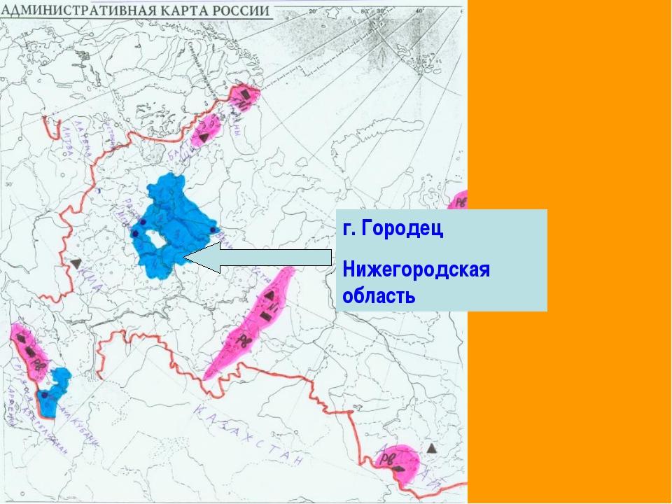 г. Городец Нижегородская область