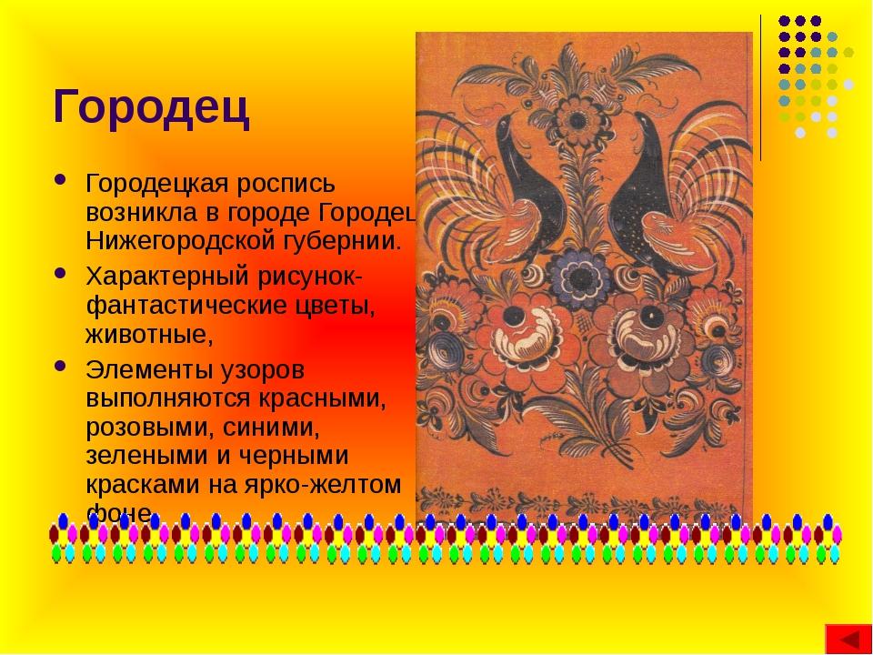Городец Городецкая роспись возникла в городе Городец Нижегородской губернии....