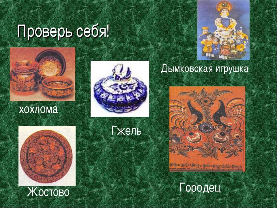 Проверь себя! хохлома Жостово Гжель Городец Дымковская игрушка