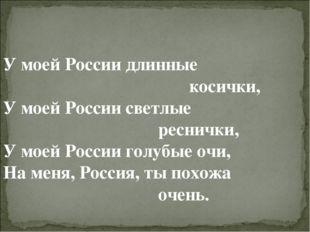 У моей России длинные косички, У моей России светлые ресничк