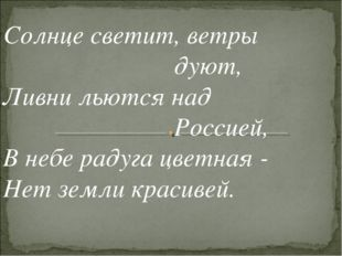 Солнце светит, ветры дуют, Ливни льются над Россией, В небе ра