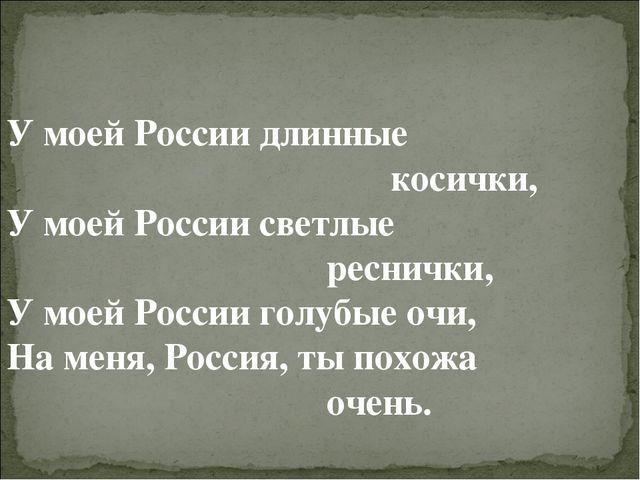 У моей России длинные косички, У моей России светлые ресничк...
