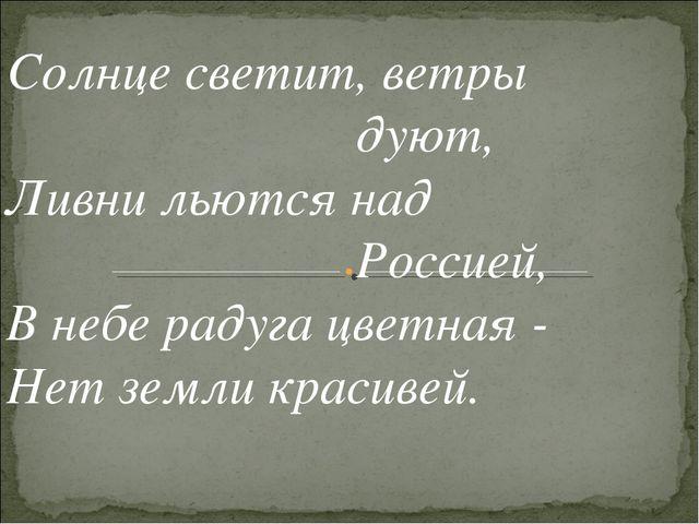 Солнце светит, ветры дуют, Ливни льются над Россией, В небе ра...