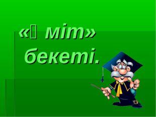 «Үміт» бекеті.