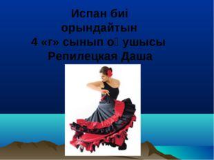 Испан биі орындайтын 4 «г» сынып оқушысы Репилецкая Даша