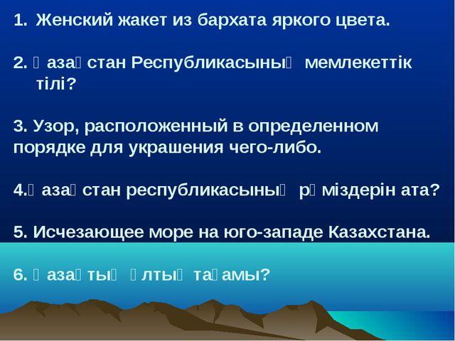 Женский жакет из бархата яркого цвета. 2. Қазақстан Республикасының мемлекетт...