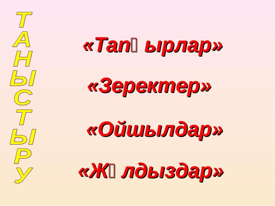 «Тапқырлар» «Зеректер» «Жұлдыздар» «Ойшылдар»