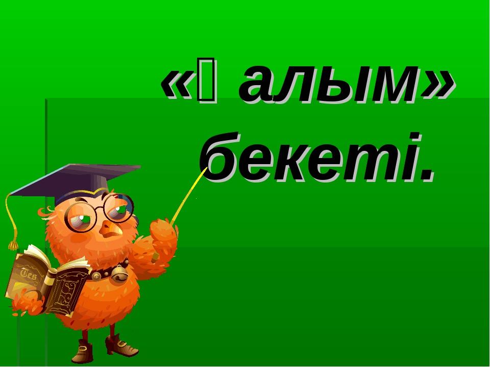 «Ғалым» бекеті.