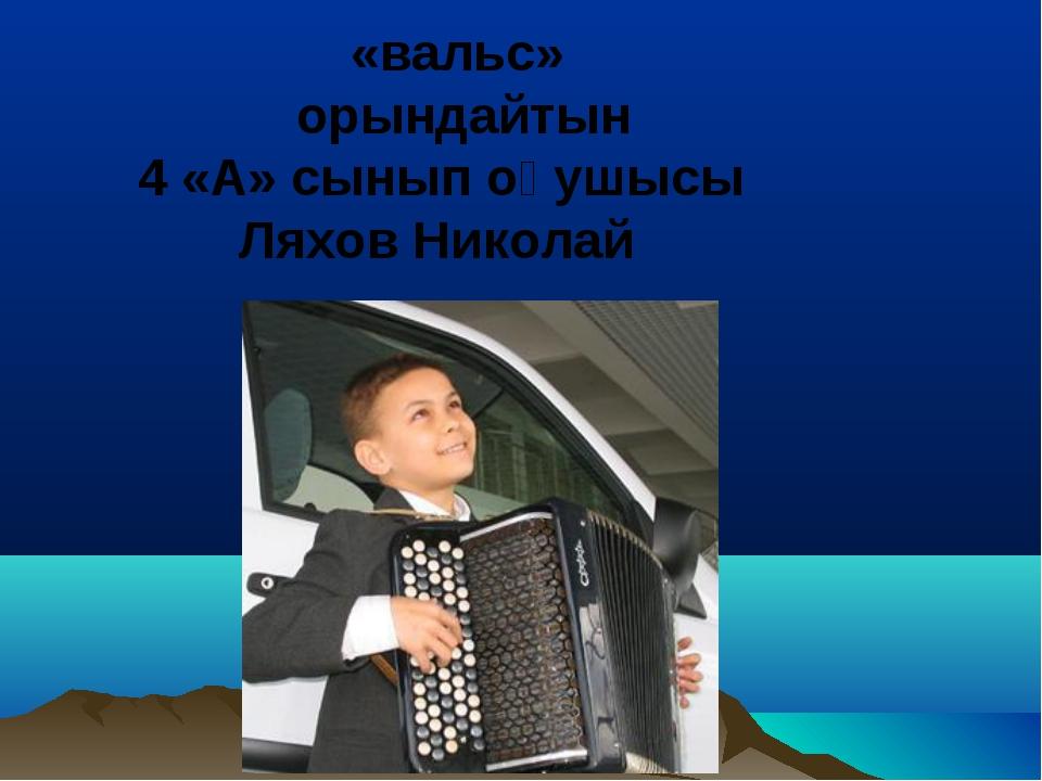 «вальс» орындайтын 4 «А» сынып оқушысы Ляхов Николай