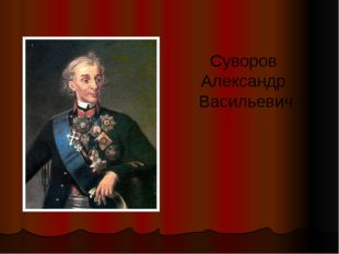 Назовите дату и место рождения А.В.Суворова.