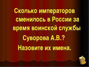 Как называется и где находится имение Суворова А.В.?
