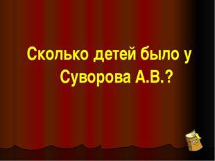Где находится могила Суворова А.В.?