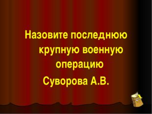 Назовите военную операцию, которая принесла Суворову А.В. наибольшую славу.