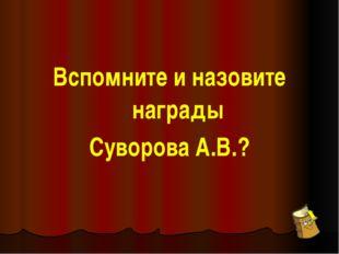 Назовите имена выдающихся учеников Суворова А.В.