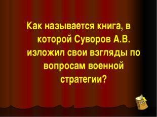 В каких войнах принимал участие Суворов А.В.?