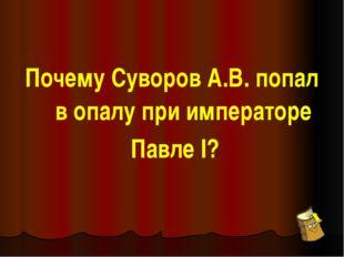 Назовите слова Суворова А.В., которые стали крылатыми выражениями.