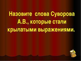 Назовите дату и место смерти А.В.Суворова.