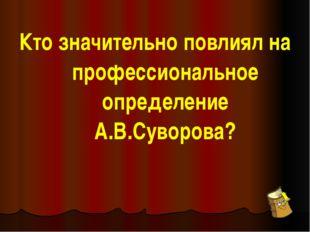За какую операцию Суворов А.В. получил чин фельдмаршала?