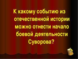 Какую роль сыграл в судьбе «Симбирского» узника – Пугачёва Е.И. Суворов А.В.?