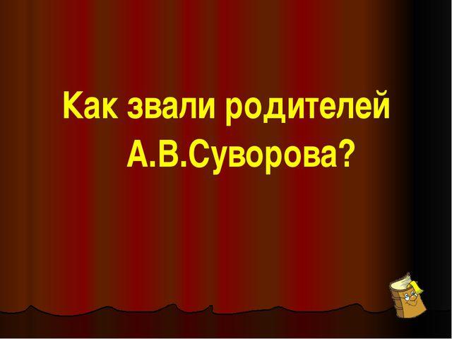 За что Суворов А.В. получил титул графа Рымникского?