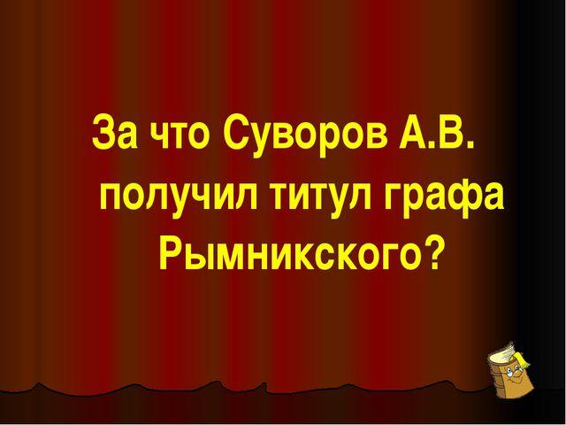 Назовите последнюю крупную военную операцию Суворова А.В.