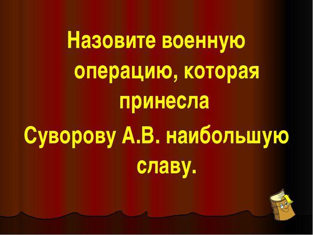 Орденами каких государств награждён Суворов А.В.?
