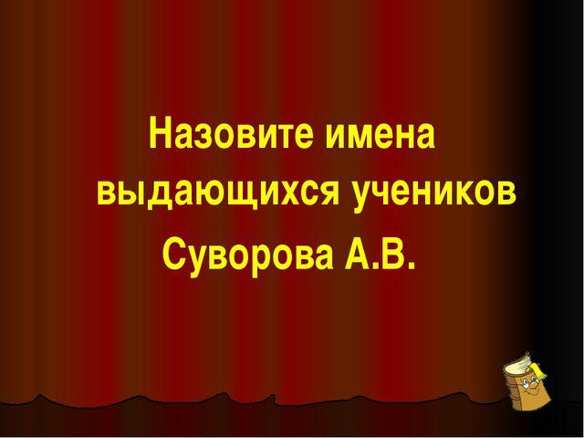 Почему Суворов А.В. попал в опалу при императоре Павле I?
