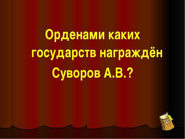 Где находится памятник Суворову А.В., изображённый на фотографии?