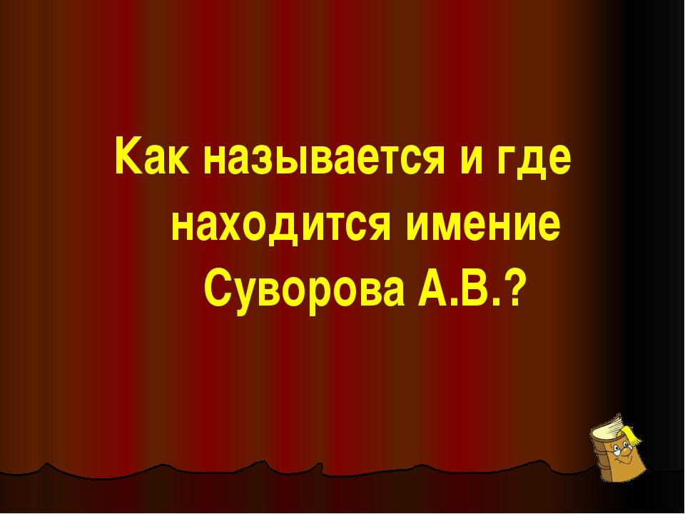 Вспомните и назовите награды Суворова А.В.?