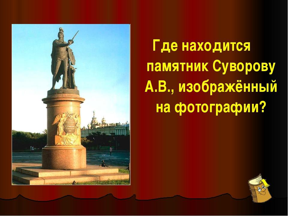 Почему Суворов А.В. не принимал участие в Отечественной войне 1812 года?