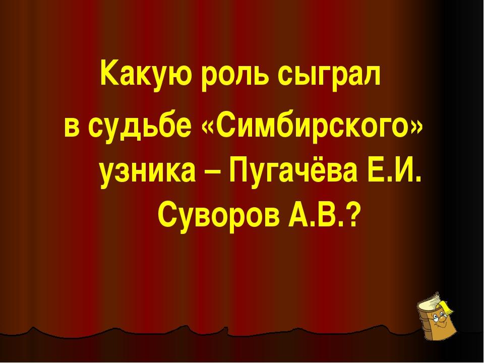 С какой целью в 1943 году созданы суворовские военные училища?