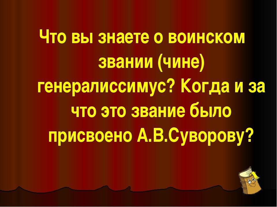 Как звали родителей А.В.Суворова?