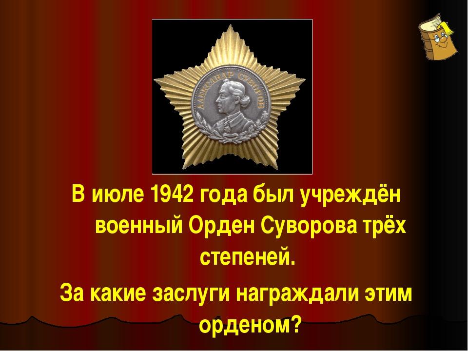 Во сколько лет Суворов А.В. начал военную службу?