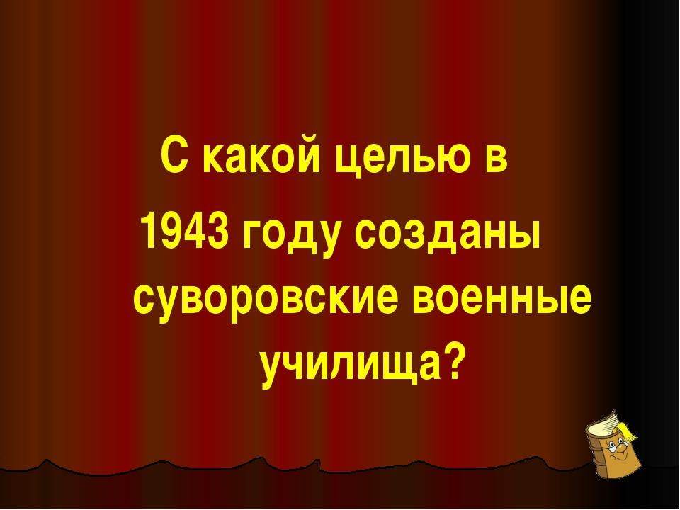 Сколько императоров сменилось в России за время воинской службы Суворова А.В....