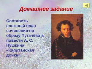Домашнее задание Составить сложный план сочинения по образу Пугачёва в повест