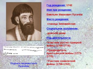 Год рождения: 1742 Имя при рождении: Емельян Иванович Пугачёв Место рождения: