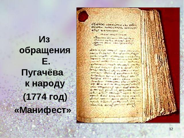 Из обращения Е. Пугачёва к народу (1774 год) «Манифест» *