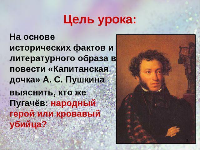 Цель урока: На основе исторических фактов и литературного образа в повести «К...